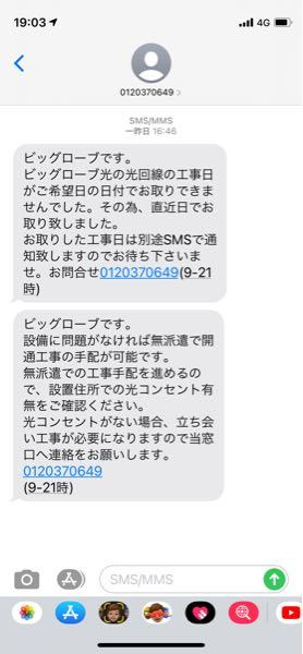 ビッグローブ光を契約したのですが、こんなメッセージが届きました。 この場合こちらから電話かけたり何かアクションを起こした方がいいのでしょうか?
