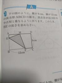 至急、この問題の解答と解説を教えてください「下の図のように、縦が8cm、横が12cmの長方形ABCDの紙を、 頂点Bが辺ADの中点Mと重なるように折ります。このときBEの長さを求めなさい」