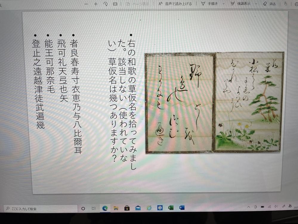 至急答えていただけると嬉しいです。 古典の問題です。 添付資料にあげた草仮名のうち、若菜のカルタで使われなくなった草仮名は、全部で何文字ありますか。