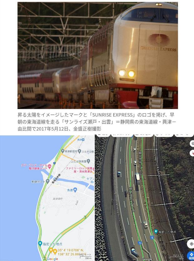 鉄道撮影地、東海道本線の興津〜由比駅間のパイパス上での撮影ってOKなんですか? 貼付写真の場所です。 金盛正樹氏という確かプロの鉄道カメラマンが撮った写真ですが、Googleマップで調べたところ、おそらくこの場所かと思いました。 ココはバイパス上からしか撮れない場所ではないのでしょうか? そもそもバイパス上にクルマを停めて撮影などして良いのでしょうか? 写真を見て、超望遠レンズで撮れるイ...