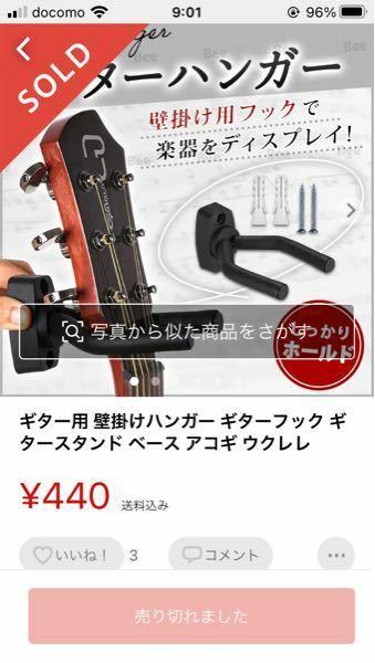 ギターを壁にかけるハンガー?ってこれを買えばいいですか?ギターの形や幅とかは大丈夫なのでしょうか。また取り付けはビスみたいですが壁は木材でないとダメですよね?