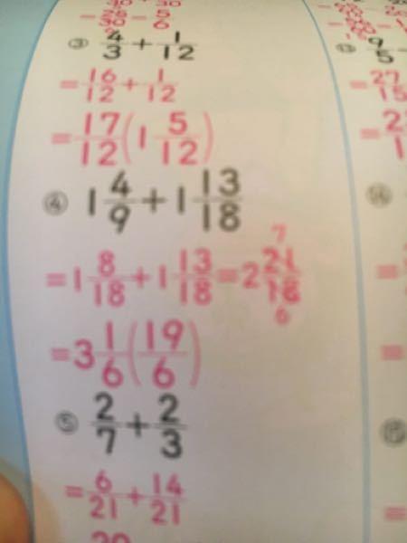 ④の問題の答えの説明を教えてください。 分からなくて答えを見たんですけど、意味がわからなくて。(小学5年の問題です。今は6年生なんですけど、復習みたいなやつです。)