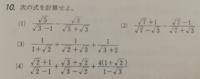 分母に式がある分数を有理化して計算するのが面倒なのですが、何かいい方法があれば教えてほしいですm(_ _)mなければないと言っていただけると嬉しいです。