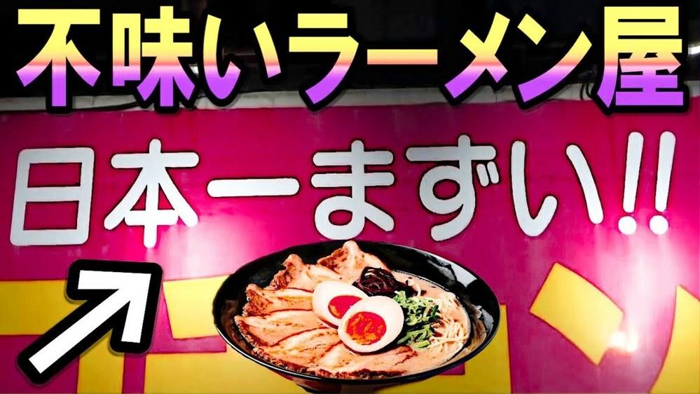 90年代あたりに、「日本一不味いラーメン選手権!」みたいな番組があって、一位になった店主が、「やったーっ!! 」と大喜びするような場面がありました。 下らないなりに面白かったのですが、今はああいう番組はやってないんでしょうか??