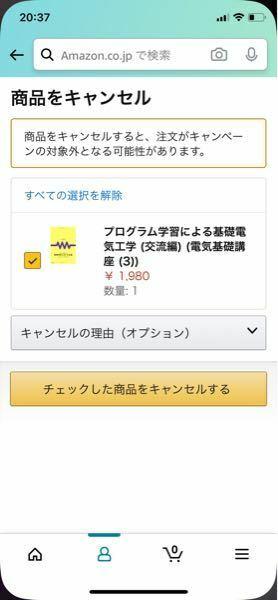 Amazonのキャンセルボタンを押しても写真の画面が繰り返されるのですが、正常にキャンセルされているのでしょうか?