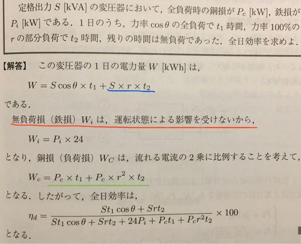 全日効率の問題です。 一つでもいいので回答いただけると助かります。 ①なぜSにrをかけているのでしょうか?(青) ②なぜ鉄損は運転状態による影響を受けないのでしょうか?(赤) ③t1の場合なぜ電流をかけなくてもよいのでしょうか?(緑)
