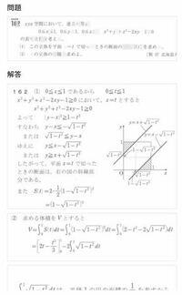 高校数学 軌跡 領域 「座標空間における立体領域」  1≦x≦2,1≦y≦2,1≦z≦2において、X=yz/(x+z),Y=x+z,Z=xy/(x+z)と点(X,Y,Z)を定める。 点(X,Y,Z)の動く領域の表す立体をRとする。  ⑴立体Rを平面Y=tで切った時の断面の面積S(t)を求めよ。  ⑵立体Rの体積Vを求めよ。  高校数学の範囲です。重積分は習っておりません。'07北海道大の問題...