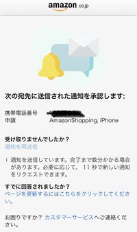 Amazonにログインしようとするとこの画面がでてきます。ですが電話番号を変えてしまっているので認証コードが届きません。 対処法を教えて頂きたいです!