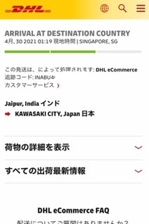 DHLお使いになられた事がある方にお聞きしたいです(>人<;)追跡ページなのですが、これは送り先住所が川崎市になっているという事でしょうか? こちらの住所は兵庫県なので、このまま待っていて届くのか心配です…(汗)
