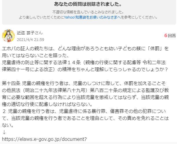 現エホバさんや元エホバさんにとって、私は卑怯な人間に見えるのですか? https://detail.chiebukuro.yahoo.co.jp/qa/question_detail/q13241765848?__ysp=44Ko44Ob44OQ 私は卑怯なことが嫌いです。 自分で投稿した質問を自分から削除することもないです。 記述に間違いがあるとわかればはっきり謝罪もします。 実際私はこれまでもそうしてきているつもりです。 今月は特に忙しく、この質問の矛先が私に向いていることに今の今まで気付きませんでした。 ポテトさんの回答に、 >>この方の質問でしょう。 >>やたらと連投してましたけど、ご自分で削除されたようですよ。 >>すぱのさんに質問内容の間違いを指摘されて返信できず、しばらく沈黙を保った後に削除したようです。 >>堂々と間違っていましたから恥ずかしかったのでしょう。 とありますが、私は削除しておりませんし、スパノ?さんに指摘されて沈黙した覚えもないですし、堂々と間違っていた自覚もありません。 スクショがあるとのことですので、どうぞお示しください。 私が間違っているのならきちんと謝罪はいたします。 元エホバのポテトさんでも現エホバのID非公開さんでもどちらでもいいので、ご解答くださいね。 待ってま~す。