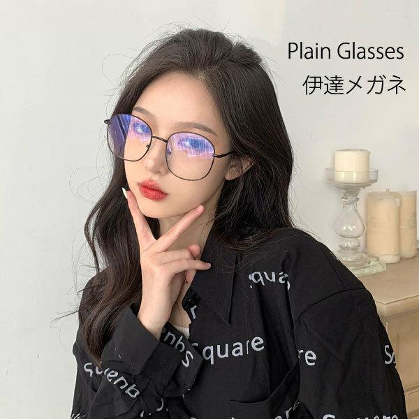 こんにちは 伊達メガネが似合う女優といえば 皆さんは 誰だと思いますか??