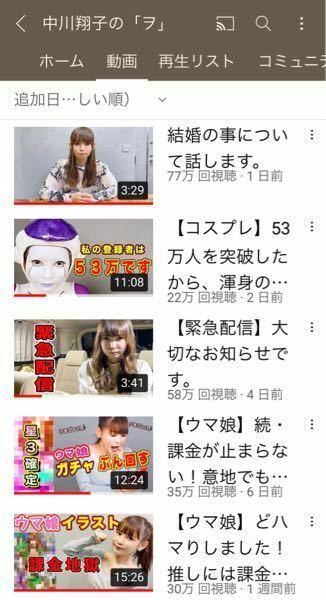 中川翔子、動画のタイトルで再生数稼ぐことを覚えてしまいましたか? 意味深なタイトルだけ再生数が倍以上ですよね。 結局、有観客ライブの中止の告知とシバターとのコラボ開催の告知でしたが。