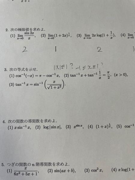 大学の数学です。大門3全く分かりません 助けてください
