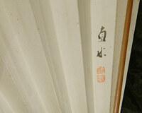 【ハルコ】です。 最初の漢字は、 ・「真 (眞)」 と読むのですか? ↓↓↓↓↓ ㅤ ㅤ