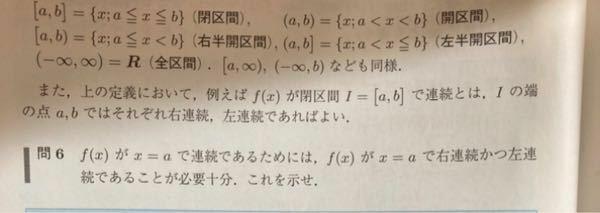 大学1年の微分積分学です。 問6がわからないので教えてください。