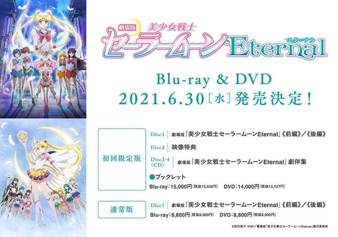 劇場版セーラームーンEternalのBDが発売されますが 通常版で1万円は高くないですか?