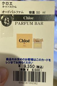 香水についての質問です。 このクロエの香水がとてもいい匂いだったので後日買おうとカードの写真だけ撮りました。でもこの香水の名前が分からなくて検索がかけられません。みなさんは画像だけで商品の判断をしてらっしゃるのでしょうか?あと、この商品名が分かる方いたら教えて欲しいです(T_T)