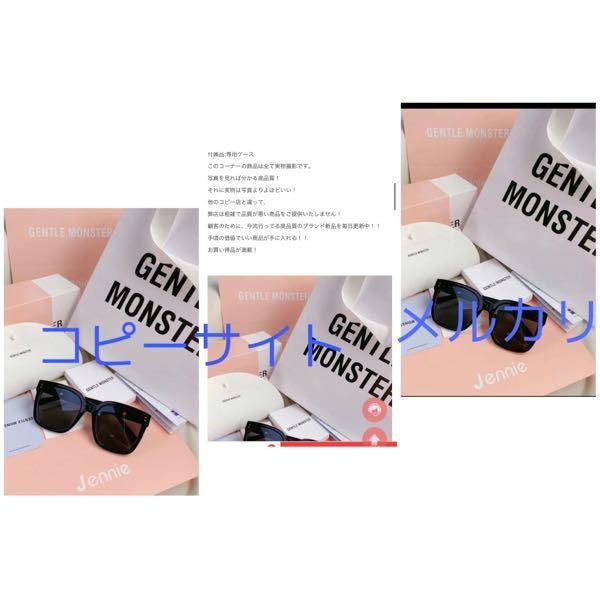 gentle monsterとコラボしたジェにのサングラスをメルカリで新品未使用で見つけたのですが、ヤフーで商品を検索してるとコピー商品のページが出てきました。その画像とメルカリで販売されていた...