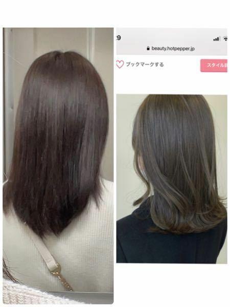 初めてのヘアカラーでオリーブ系の色を頼みましたが、実際の色は結構王道の茶髪っぽい色になりました。 ブリーチなしで、元々結構茶色い髪色なんですが、やっぱり何度も染めるうちに理想に近づいていくのでしょうか? この色もすごく気に入っていて染め直しなどはしなくて大丈夫なのですが、やっぱりオリーブ感強めの色がいいです。 次回どういう風にオーダーしたらいいですか? 左が私の髪色で、右が美容師さんに...