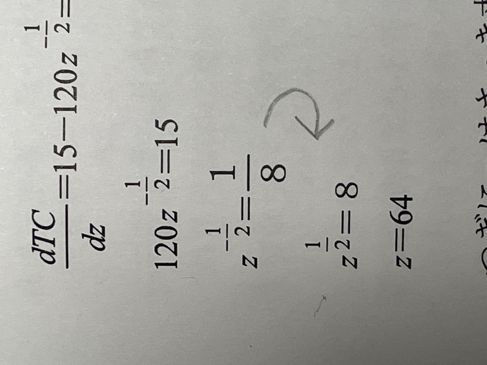 指数のマイナス取れたらなぜ、右辺は逆数になるのですか?? ついでに64になる計算方法も教えて下さい!