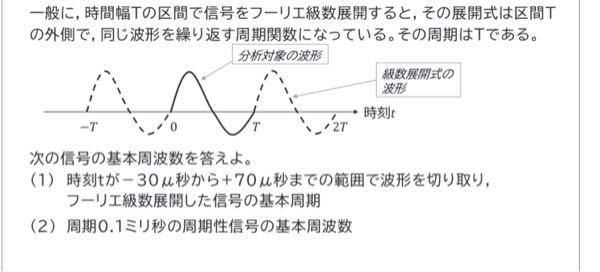 フーリエ級数展開した信号の基本周期と、 周期性信号の基本周波数を求める問題です。 考え方もお願いします。