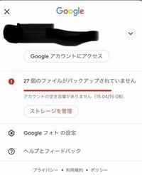 Googleフォトについて質問です。 2021年5月いっぱいで無制限で保存できるサービスが終了になりますが、現在使っているギガはリセットされるのでしょうか? それとも、無制限のサービス終了前に使っていた分もその...