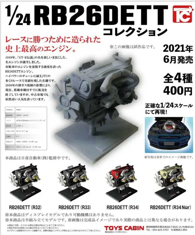 6月に、スカイラインGT-R 1/24エンジンのガチャガチャが発売されるようですが、ハセガワのプラモにイケそうだと思いますか?