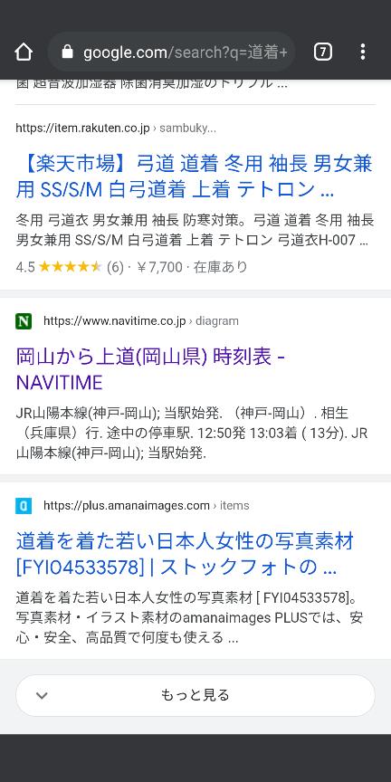"""乗っ取りでしょうか。 Chromeで""""道着 電車""""というワードで検索すると、検索結果1ページ目に添付の写真のように岡山の情報(NAVITIMEのもの)が出てきてしまいます。 他にも色々検索すると積極的に岡山県の情報が上位に上がってきて困っています。 因みに私は都民で旦那が岡山出身です。 岡山には5年ほど前に1度行ったきりな程度で、 Google側がよく使う情報を収集して出してる結果であれば東..."""