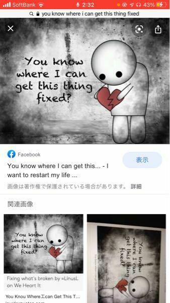 和訳していただきたいです、、、!Google翻訳をしたら(あなたは私がこのことを修正することができる場所を知っています)とでてきました