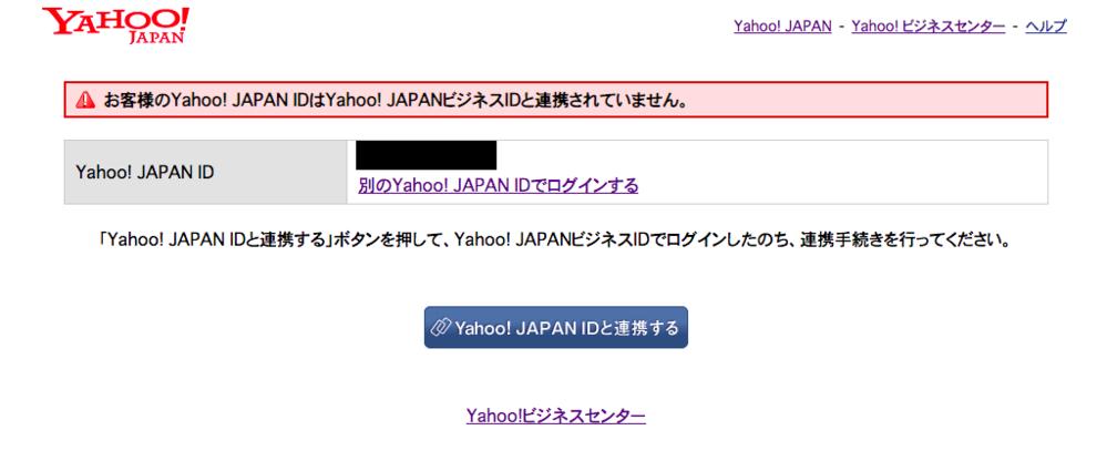 連携していないYahoo!JAPAN IDにログインしたまま、Yahoo! ビジネスマネージャーやストアクリエイターProにログインすると、画像のような注意文が表示されます。 このときに「連携...