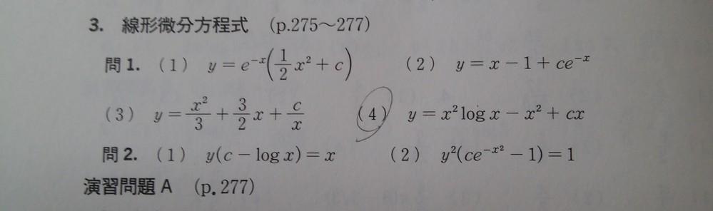 微分方程式の一般解を求める問題です。途中式も含めて教えていただきたいです。 よろしくお願い致します。