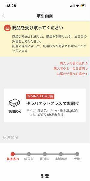 ゆうゆうメルカリ便で初めて商品を購入したんですが、配達状況を昨日確認したところ配達中のところまで更新されてて日本郵便のサイトからみたところ、市の一番大きい郵便局に届いてて、あとは最寄りの郵便局に届くの 待つだけだと思ってたんですが、朝起きて配達状況見てみると写真にあるように発送済みに逆戻りしてて日本郵便のサイトを見てみても市の郵便局に届いてたことがかき消されてなくなってます。これってあきらか...