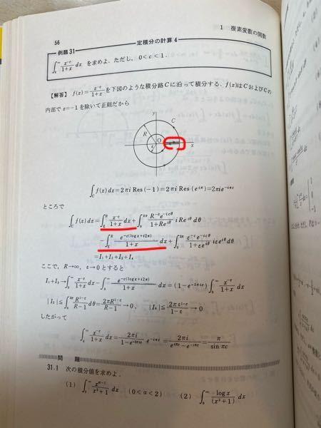 大学数学 複素解析、複素関数についてです。 赤い下線で示している箇所なのですが、同じ積分(経路のみ逆:赤丸部分)を2通りで書き下しています。 このようにしたのは後々都合がいいからだと言うのは察...