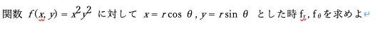 微分の問題なんですが、 問)関数 f (x, y) = x^2y^2 に対して x = r cos θ, y = r sin θ とした時fr , fθを求めよ。 という問題なんですが、解答と...
