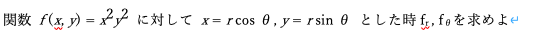 微分の問題なんですが、 問)関数 f (x, y) = x^2y^2 に対して x = r cos θ, y = r sin θ とした時fr , fθを求めよ。 という問題なんですが、解答と解説をお願いしたいです。 よろしくお願いします。 添付した画像は、読みやすくしたものです。