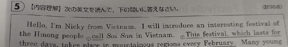 ①の答えが「called」となるのですが、過去分詞形になるのはなぜですか? festival of the Hmong people called Sai San となる仕組みが全く分かりません。 後置修飾だとしたら called Sai San by the Hmong people となるのではないでしょうか? わかりやすく教えていただけると嬉しいです。