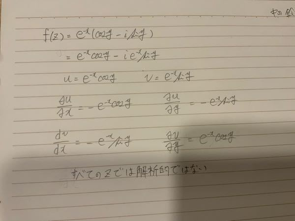 大学数学の複素関数のコーシーリーマンなのですが、 du/dx=dv/dy,dv/dx=-du/dyですべてのzで解析的ですが逆の場合(du/dx=-dv/dy,dv/dx=du/dy)はどうなり...