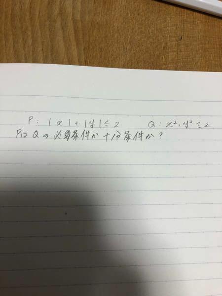 数Ⅰの問題です。写真の問題の答えと解説をお願いします。