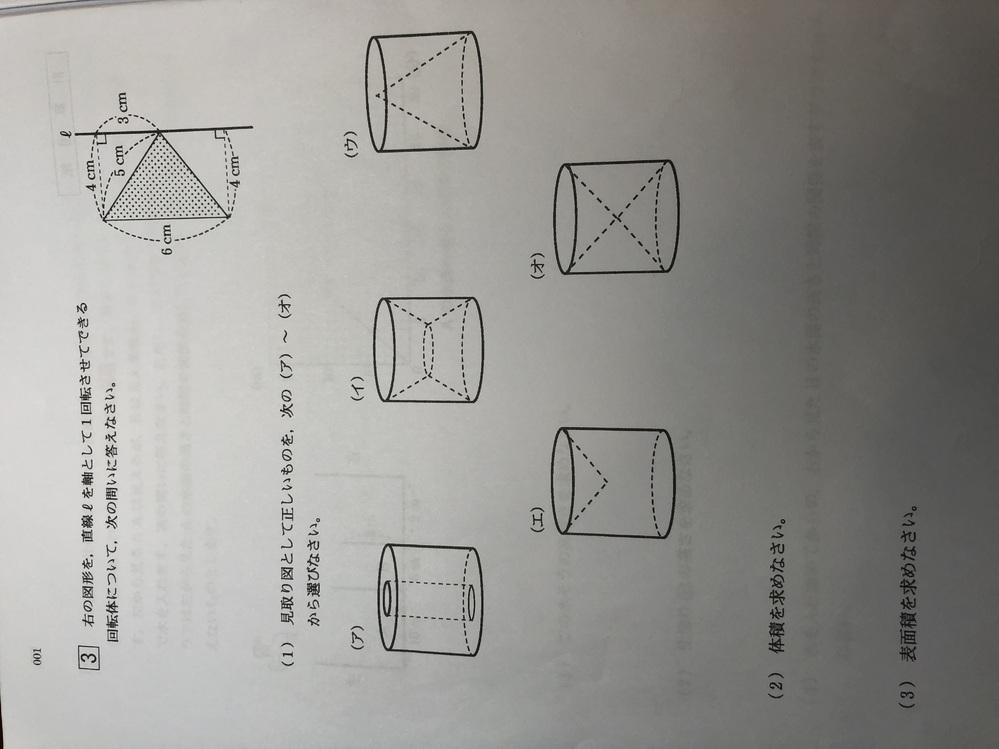 中学受験、算数の問題です。 本当に困っています。 (1)は理解できるのですが、(2)と(3)がわかりません。 (2)の体積の解答は200.96㎤ (3)の表面積の解答は276.32㎠です。 子ど...