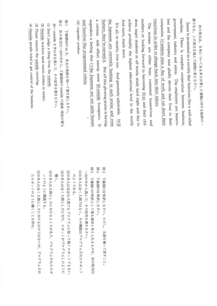 最後の下線部のthe Japanese are〜like programmed robots.の所なのですが 最初、andで結ばれているのはhumanとfunctionだと思い、functionを名詞と捉えていました。正しくはareと動詞のfunctionで結ばれているようなのですが、functionが動詞だと分かる様な文法的な理由はあるんでしょうか? それとも文脈的に判断するんでしょうか?