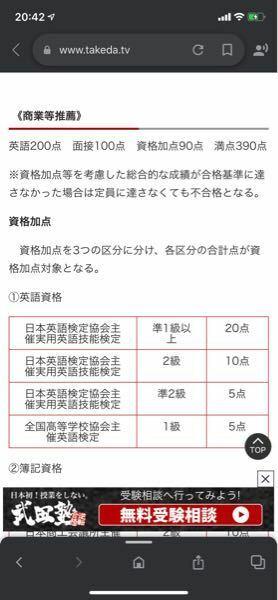 高崎経済大学について質問です。 商業推薦を狙っている者なのですが、『英語200点』というのは学校の英語の評定を点数に変えるということなのでしょうか? 英語の学力試験があるということなのでしょうか?