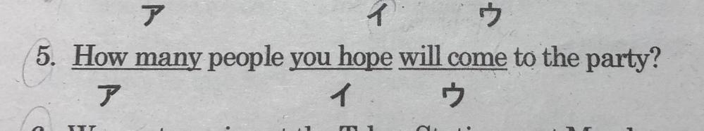 学校の英語の課題で間違った問題は解説をつけてなぜそうなるか根拠に基づき説明する。 というものがあるのですが、写真の問題を間違え解説を書かないといけません。 答えはイのyou hope→do you hopeです。 先生にはこの答えのdoとその後にあるwill come to〜のwillを両矢印で繋がれここの解説をして下さいと言われました。 多分willという未来を表す語があるのにここはなぜ現在形のdoなのですか?的な意味(違うかもしれません)だと思うのですが、誰か詳しく解説してくださる方がいらしたらお願いしたいです。