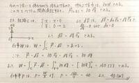 【中学理科】仕事と仕事率の問題です。宿題を解いたので、答え合わせをお願いします。 問題:クレーン車が、質量8[kg]の物体を2[m]持ち上げるのに4[s]かかりました。このときの仕事率を計算せよ。ただし、100[g]の物体に働く重力を1[N]とする。