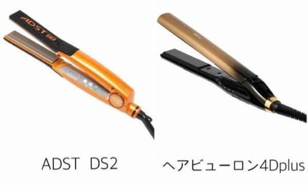 再投稿です。 ストレートのヘアアイロンについて質問です。 今、ヘアビューロン4Dplusか、ADSTのDS2を買うかで迷っています。 値段よりも、自分に合うかが知りたいです。 ・ストレートアイロンでもカールが作りやすい ・アイロンの外側が肌に触れても火傷しない ・髪を労わってくれる ・ちゃんとストレートになる 以上が揃っているものにしたいです。 ネットで色々調べたのですが、情報がありすぎてよく分からなくなりました…。 予算は特にありませんが、1つしか買う予定はありません。 とりあえず、どちらがいいか知りたいです。 よろしくお願いします。