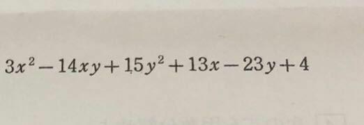 数1です。 こちらの因数分解のやり方を教えて欲しいです