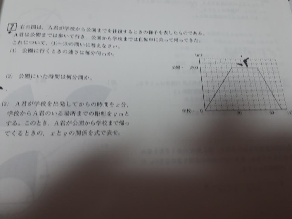 中1数学についてで、(3)の求め方を教えてください