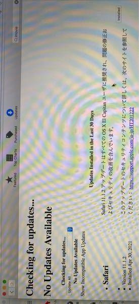 """先日、MacBook Pro Retina 13-inch, Early 2015 を購入しました。 AppStoreでiMovieというアプリをダウンロードしようとしたところ、 iMovieは""""Macintosh HD""""にはインストールできません。OS Xバージョン10.15.6以降が必要です。 と表示されたので、 アップデートを行おうとAppStoreのUpdat..."""