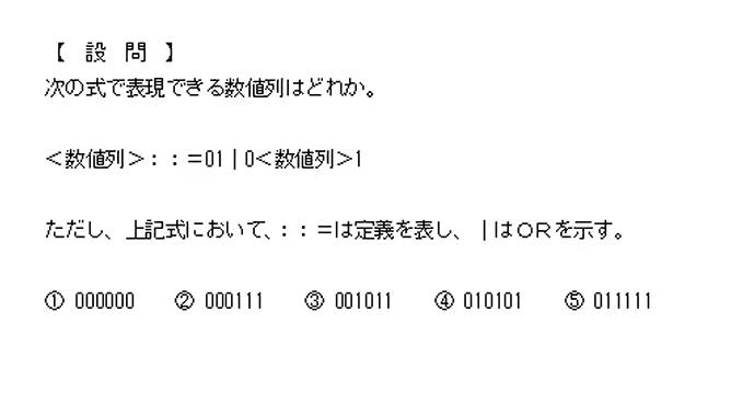 BNF記法について、ご回答お願いいたします。 ➀ <数値列>=01 と一度定義して(決まって) その前に 0 、後に 1 が付く ことになるので …00001111… この様な形にな...