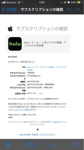 Hulu2週間トライアル無料についてです。 5月3日までが無料期間でいつも無料 トライアルを利用する時は基本前日に解約 するのですが今日は3日に日が変わって 気づいてしまい急いで解約しました。 5月3日以降と言うのは本日も間に合った 事になるのでしょうか。以降と言う言葉 について調べたら間に合った感じもする のですが、Huluから最初に届いたメールには 5月2日23:59までに解約すれば無料です。と 書かれているのでアウトですよね? Huluに詳しい方教えてください。