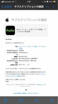 Hulu2週間トライアル無料についてです。 5月3日までが無料期間でいつも無料 トライアルを利用する時は基本前日に解約 するのですが今日は3日に日が変わって 気づいてしまい急いで解約しました。 5月3日以降と言う...